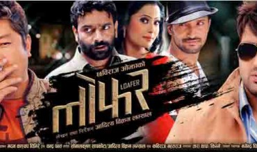 "Loafer Nepali Movie Poster ""Nepali Movie Loafer"""