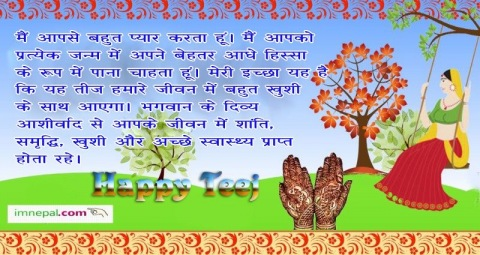 Happy Hariyali Teej 2018 Wishes Quotes SMS Messages in Hindi
