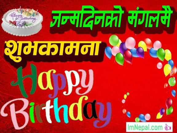 999 birthday wishes sms messages in nepali language font images birthday wishes messages sms text msg images greeting cards pictures quotes m4hsunfo