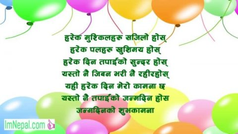 100 Happy Birthday Wishes For Friends in Nepali Language – Best Messages, SMS, Quotes, Text Status Collection