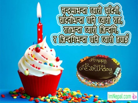 999 Birthday Wishes SMS Messages in Nepali Language Font with Beautiful Image & Greeting Cards Collection