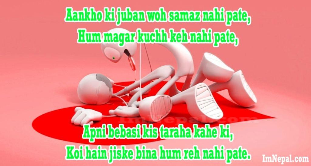 Love Sms Messages Quotes Shayari In Hindi