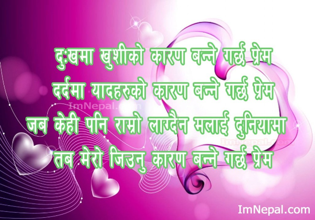 Love Sms Quotes, Messages Shayari Text Msg In Nepali Language For Lover Gf  Girlfriend.