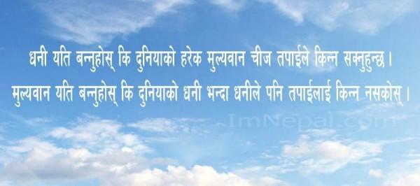 200 Inspirational Motivational Quotes in Nepali Language