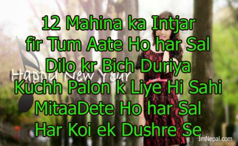 new year sms shayari messages msg text msg lovely quotes for your gf or girlfriends or lover