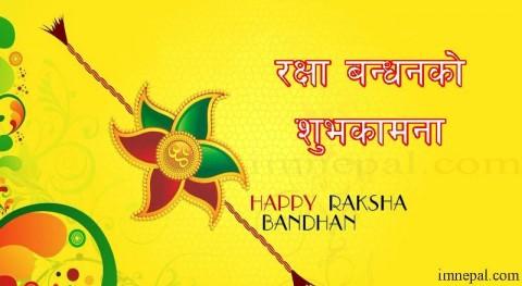 Raksha Bandhan Rakhi Greeting Wishing Cards in Nepali for 2075 / 2018