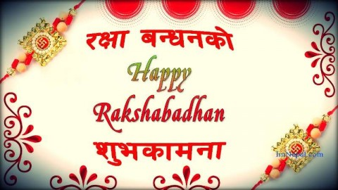 Top 10 Raksha Bandhan SMS for Facebook in Nepali Language