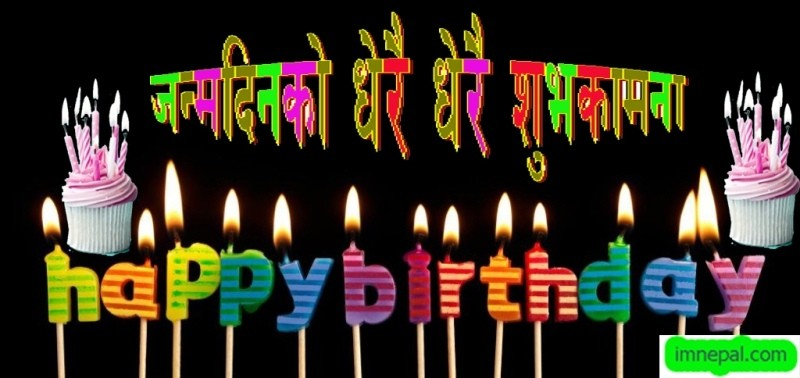 51 birthday cards in nepali language wishing and greeting quotes happy birthday to you wishes wishing greeting ecards wallpapers in nepali language and font sandesh messages m4hsunfo