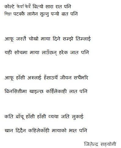 Nepali love shayari sayari gajal in nepali font photo picture images nepali love shayari sayari gajal in nepali font photo picture images by jitendra sahayogee thecheapjerseys Image collections