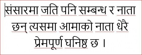 266 Nepali Quotes About Love in Nepali language by Famous People