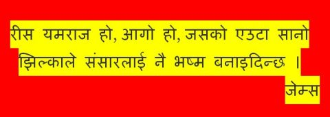 55 Nepali Quotations & Sayings about Life, Love, Motivation, Inspiration, Sad by Famous Persons of the World