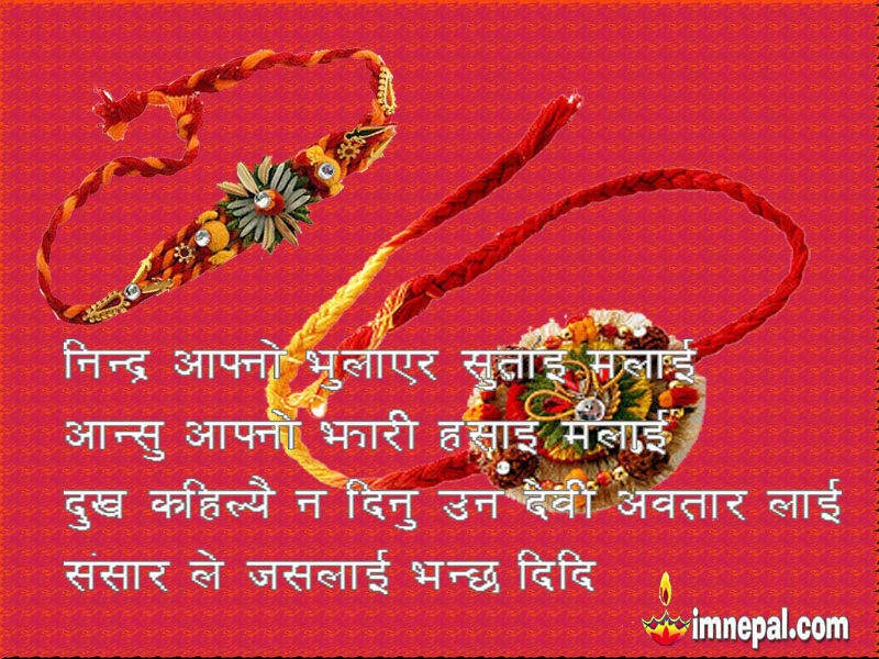 25 nepali greeting card with quotes for raksha bandhan 2074 raksha bandhan rakhi janai purnima greeting cards wishing messages wishes hd wallpapers images m4hsunfo