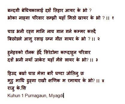 Dashain Vijayadashami Tihar Gazal Gajal Ghazal Shayari Tihar Picture Images Nepali