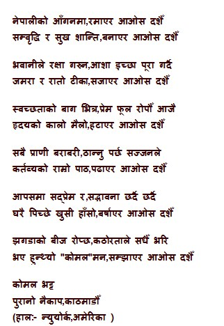 Nepali dashain ghazal collection by nepalese who are in abroad happy dashain gajal ghazal ghajal nepali shayari pictures thecheapjerseys Gallery