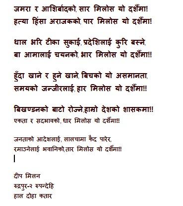 Happy dashain gajal ghazal ghajal nepali shayari pictures 5 happy dashain gajal ghazal ghajal nepali shayari pictures thecheapjerseys Image collections