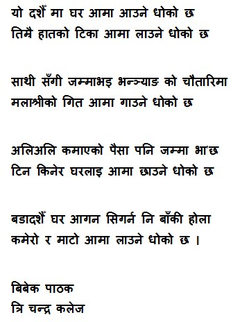Nepali Dashain Ghazal Collection by Nepalese Who are in Abroad