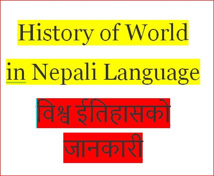 100 General Knowledge about History of World in Nepali Language विश्व ईतिहाँसको जानकारी