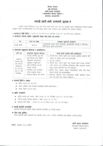 Vacancy Announced in Myadi Prahari by Nepal Police for Election 2074 Purpose