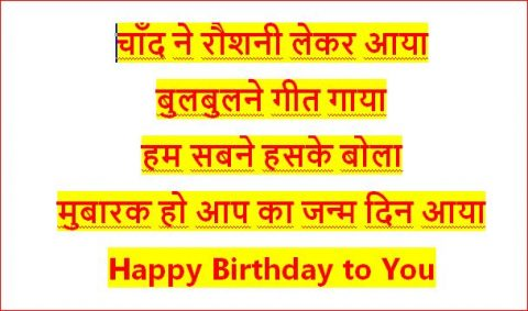 84 Happy Birthday Wishes in Hindi