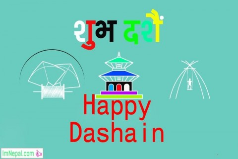 Happy Bada Dashain Ko Shubhakamana Cards 2074 in Nepali Font