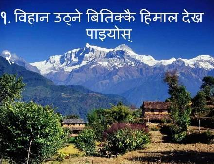 Nepali Song – 20 Nepali Songs to Listen in The Morning