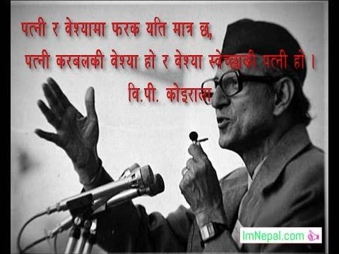 BP Koirala Famous Quotes in Nepali Language