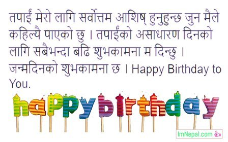 Happy Birthday Wishes For Daughter in Nepali Language - Messages, SMS & Quotes Collection