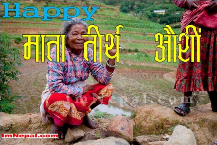 mother's day in Nepal 2071 2014