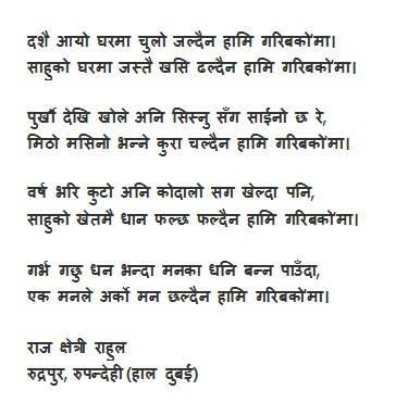 15 Happy Dashain Ko Gazal : Ghazal Collection in Nepali